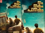 Tham Thakam Pathakam A Road Movie On The Cards