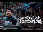 Mammootty Thoppil Joppan First Look Poster