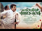 Mammootty Thoppil Joppan Teaser 2 Sets A New Record