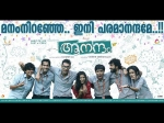 Before Aanandam Hit Malayalam Films With Newcomers In Lead Roles