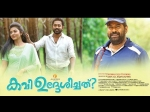 Kavi Uddheshichathu Movie Review