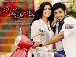 Naanu Mattu Varalakshmi Gets A Release Date