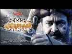Pulimurugan Box Office Which Malayalam Film Would Break The Record