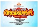 Title Design Of Jayaram Unni Mukundan Starrer Achayans Unveiled