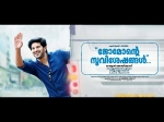 Dulquer Salmaan S Jomonte Suvisheshangal Gets A Release Date