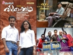 Best Malayalam Films Based On Films