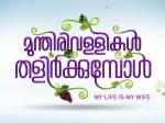 Mohanlal Fans Go Gaga Over Munthirivallikal Thalirkkumbol Title Video