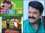 Lesser Known Other Language Remakes Of Mohanlal Movies