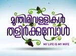 Munthirivallikal Thalirkkumbol Motion Poster Is Out