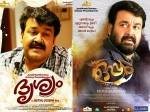 Oppam Box Office Surpasses Drishyam Collection Record