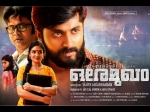Ore Mukham Release Postponed Again