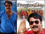 Years Of Mammootty S Rajamanikyam