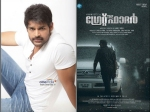 Shaam To Make His Mollywood Debut With Mammootty S The Great Father
