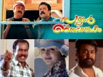 Who Replace Suresh Gopi Jayaram Manju Mohanlal In Summer In Bethlehem