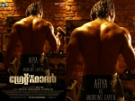 Mammootty The Great Father Arya First Look Revealed