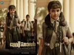Mammootty The Great Father Anikha First Look Is Out