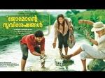 Dulquer Salmaan Jomonte Suviseshangal Neelakasham Song Teaser Is Out