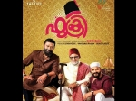 Jayasurya Fukri First Look Poster Is Out