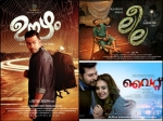 Malayalam Movies Of 2016 That Did Not Live Upto The Expectations