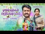 Mohanlal S Munthirivallikal Thalirkkumbol Gets A Clean U
