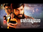 Ore Mukham Release Date Confirmed