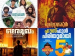 Pulimurugan Kattappanayile Rithwik Roshan Aanandam Ore Mukham To Be Removed From Theatres