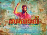 Nivin Pauly S Sakhavu Official First Look Poster Is Out