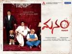 What If Manam Telugu Movie Is Remade In Malayalam Mammootty Dulquer Salmaan Nithya Menen