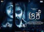 Eros Ventures Into Kannada Film Industry With Aake