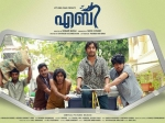 Aby Official Trailer Review Vineeth Sreenivasan