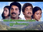 Who Can Replace Mammootty And Mohanlal If Avidathepole Ivideyum Is Remade Now