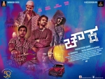 Chowka Gets A Release Date