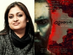 Geetu Mohandas Opens Up About Nivin Pauly Role In Moothon
