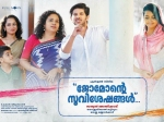 Jomonte Suvisheshangal And Other Malayalam Films That Took A Bumper Opening At Kochi Multiplexes