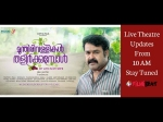 Munthirivallikal Thalirkkumbol Audience Review Fdfs Live Updates From Theatre Mohanlal Meena