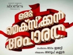 Tovino Thomas S Oru Mexican Aparatha Official Title Launched