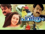Who Can Replace Mohanlal And Shobhana If Pavithram Movie Is Remade Now Past To Present