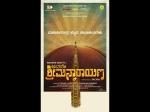 Rakshit Shetty S Next Film Titled As Avane Srimannarayana