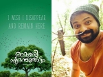 Kunchacko Boban Ramante Edanthottam Here Is An Update