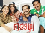 What If Prithviraj S Mozhi Remade In Malayalam Nithya Menen Biju Menon Mia George