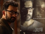 Prithviraj And Ezra Steal The Show Monthly Round Up February