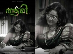 Manju Warrier Aami Official First Look Poster Is Out