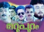 Who All Can Replace Jayaram Mukesh And Others If Marupuram Is Remade Tovino Thomas Neeraj Madhav