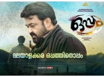 Mohanlal S Oppam Not In The 64th National Film Awards Race