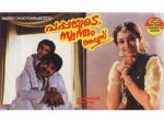 Who Can Replace Mammootty Suresh Gopi Shobana If Pappayude Swantham Appoos Is Remade Now