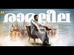 Dileep S Ramaleela The First Look Poster Is Out