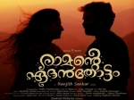 Kunchacko Boban S Ramante Edanthottam First Song Is Out