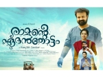 Kunchacko Boban Releases Second Song Ramante Edanthottam
