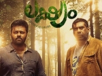 Lakshyam Box Office Day 1 Kerala Collections