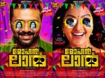 Mohanlal The First Look Poster Manju Warrier Indrajith Starrer Are Out